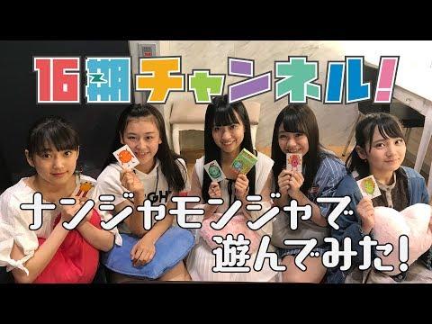 16期チャンネル!「ナンジャモンジャで遊んでみた!」編 / AKB48[公式]
