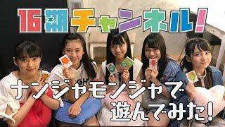 新企画「16チャンネル!」が始動しました!! 第一弾では、、16期生がカードゲーム「ナンジャモンジャ」で遊んじゃいます! ガチャガチャ、ワチャワチャしてるけど、とっても仲 ...