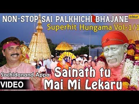 Sachidanand Appa : Sainath Tu Mai - Non Stop Superhit Hungama Sai Palkhichi Bhajane Vol.1/1