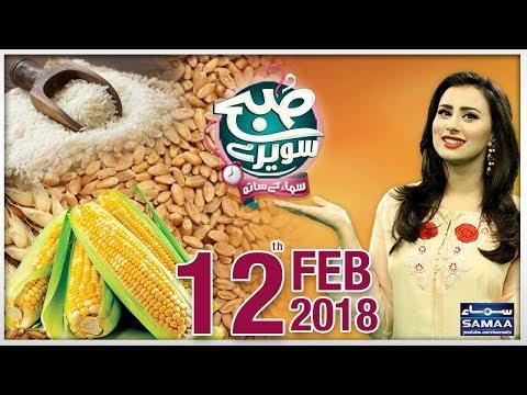 Subah Saverey Samaa Kay Saath | SAMAA TV | Madiha Naqvi | 12 Feb 2018