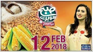 kis-aatay-kay-kitne-fawaid-subah-saverey-samaa-kay-saath-samaa-tv-madiha-naqvi-12-feb-2018