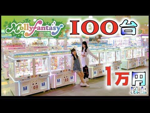 ★モーリーファンタジー☆Mollyfantasy★🌟クレーンゲーム100台に挑戦😭10000円以上!+モーリーオンライン【MOLLY. ONLINE】(スマホでクレーンゲーム?)【のえのん番組】