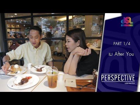 Perspective : เม กุลพัชร์ | After You [17 ม.ค 59] (1/4) Full HD