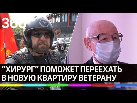"""Квартира в Видном ветерану: """"Хирург"""" Залдостанов поможет с переездом"""