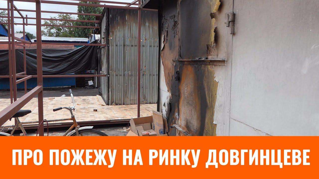 Про пожежу на ринку Довгинцеве