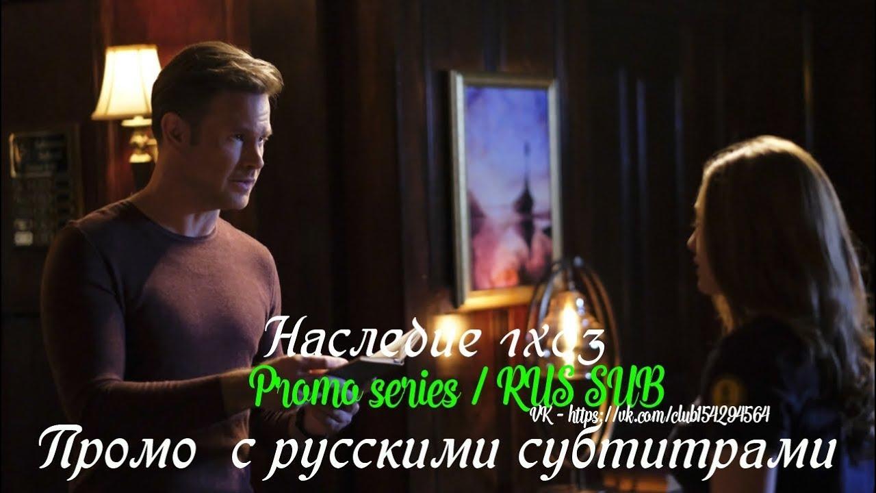 Наследие 1 сезон 3 серия - Расширенное промо с русскими субтитрами (Сериал 2018)