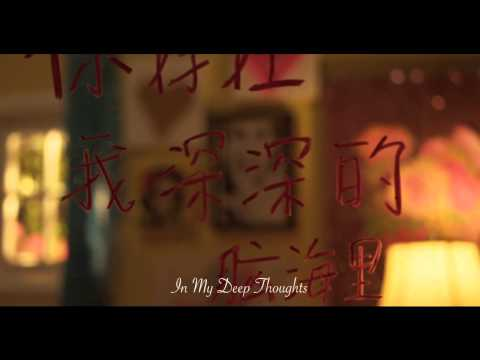 Wanting 曲婉婷 - 我的歌聲裡 You Exist In My Song [Lyric Video]