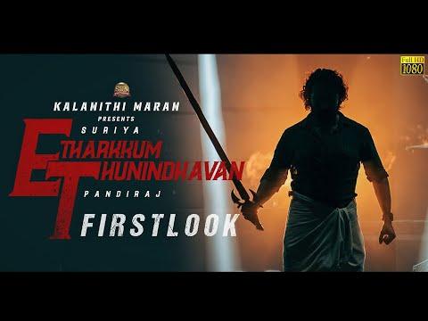 Etharkkum Thunindhavan Official First Look | Suriya Sivakumar, Priyanka Arul Mohan | Pandiraj