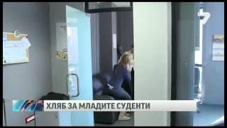 Белла България   целогодишни стажове