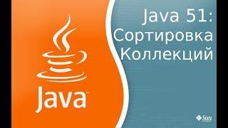 Урок по Java 51: Сортировка коллекций и интерфейсы - Comparable и Comparator