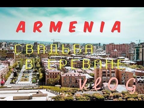 знакомства ереван армения