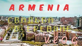 АРМЕНИЯ - Свадьба в ЕРЕВАНЕ