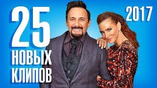 Download 25 Новых и Лучших клипов 2017 Mp3 and Videos