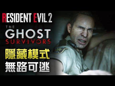 【隱藏模式】幽靈生還者 無路可逃 | Biohazard RE:2  (Resident Evil 2 remake)