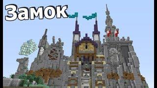 СТРОИМ ЗАМОК ЗА 20 МИНУТ! - Minecraft #2