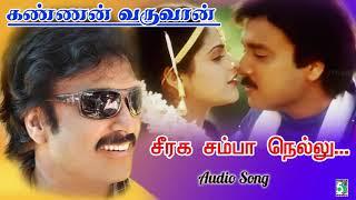 Seeraga Samba Song | Kannan Varuvaan | S.P.B | S.Janaki | Sirpi