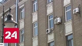 Смотреть видео В Москве могут запретить размещение кондиционеров и тарелок на фасадах зданий - Россия 24 онлайн