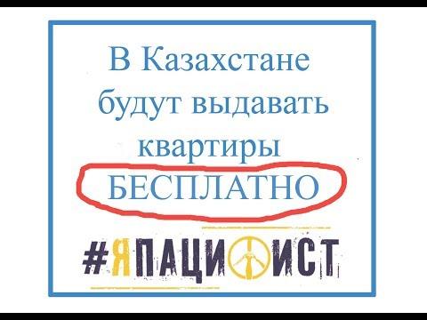 Бесплатное жилье для нуждающихся в Казахстане!