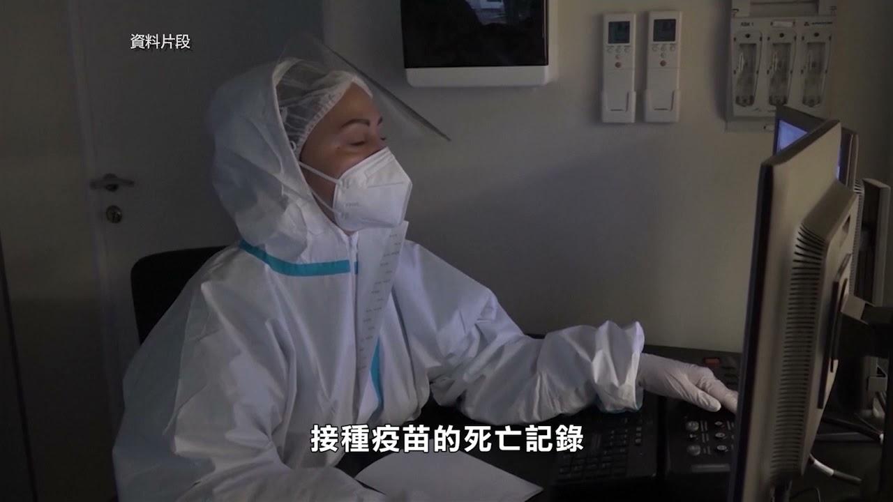 Santa Cruz縣: 2名接種過疫苗婦女 死於新冠肺炎