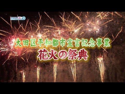 LIVE大田区「花火の祭典」CM