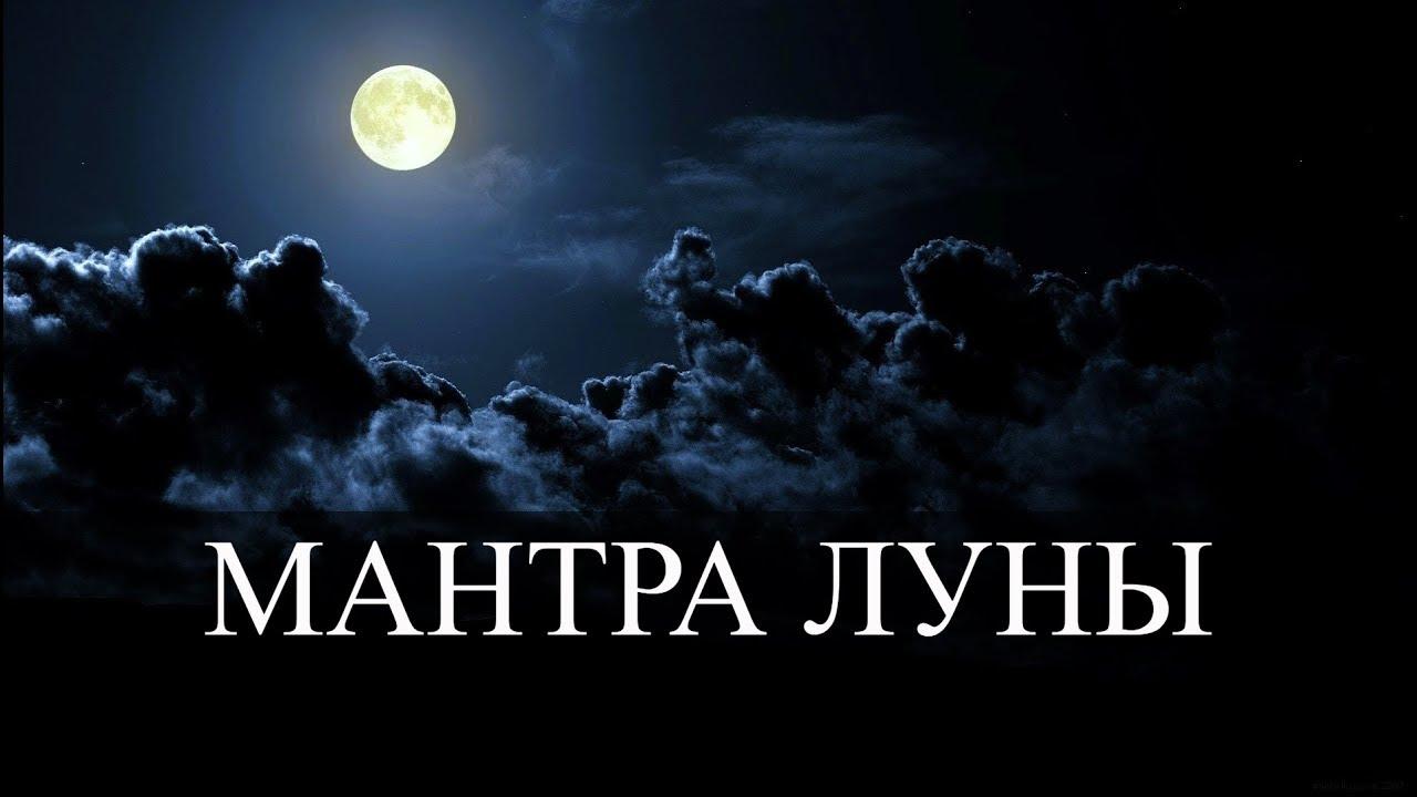Мантра Луны раскроет женственность | Om Namo Bhagavate Vasudevaya | Ом намо Бхагавате Васудевайа