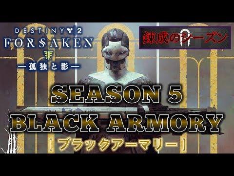 "[Destiny 2] シーズン5:錬成のシーズン ""ブラックアーマリー"" [LIVE] thumbnail"