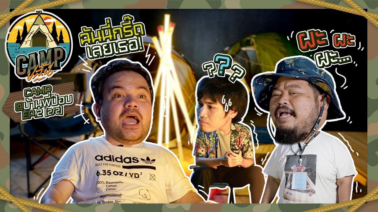 CAMPปลิ้น | EP.2 [2/2] เรื่องสยองรอบกองไฟใน Campปลิ้น!!