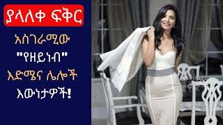 Kana TV: Yalaleke Fikir 97: አስገራሚው
