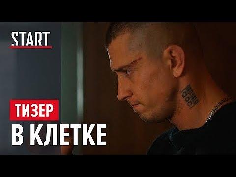 В клетке 10 серия 2019 (18+)