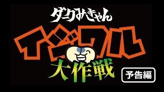 ダークみきゃんイジワル大作戦(予告編) thumbnail
