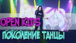 ТАНЕЦ под песню OPEN KIDS  ft. NEBO5 - ПОКОЛЕНИЕ ТАНЦЫ