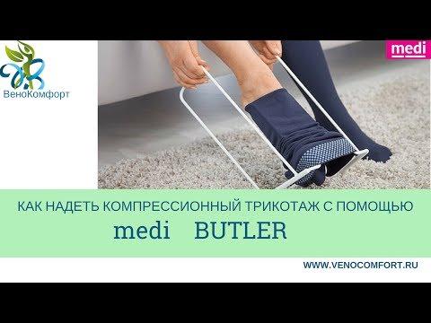 Устройство для надевания компрессионного трикотажа - Medi Butler