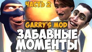 Garry's Mod Приколы #2 (Funny Moments) - приколы в гаррис мод, реактивный трамвай, без посадки!