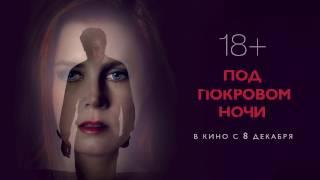 ПОД ПОКРОВОМ НОЧИ в кино с 8 декабря
