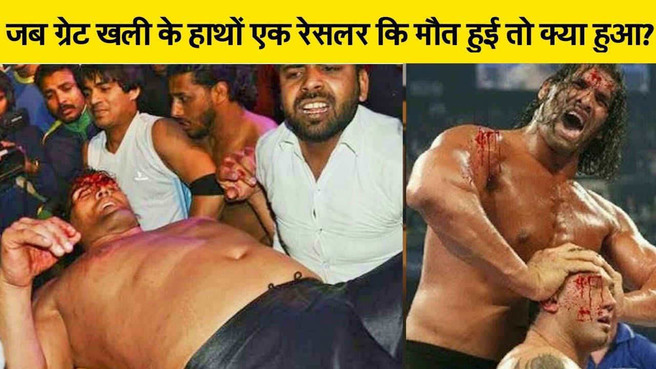 Download जब ग्रेट खली के हाथों एक रेसलर कि मौत हुई तो क्या हुआ? कैसे खली को फसाया गया Dilip Singh Rana