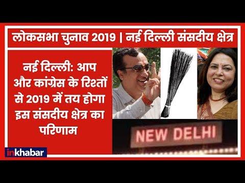 New Delhi Lok Sabha Constituency: कांग्रेस और आप में गठबंधन हुआ तो BJP के लिए हो जाएगी मुश्किल