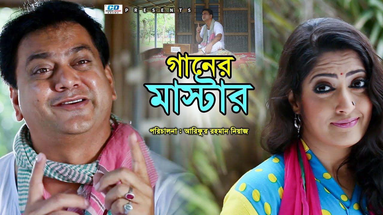 গানের মাস্টার   Mir Sabbir   Humayra Himu   Shafiq Khan Dilu   Bangla New Funny Natok   2019