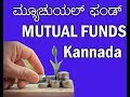 Mutual fund kannada - what is mutual fund how to invest ಮ್ಯೂಚುಯಲ್ ಫಂಡ್