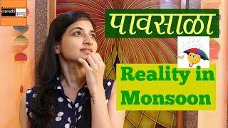 Reality in Monsoon | Latest Marathi Comedy Video | By Marathi Kanya