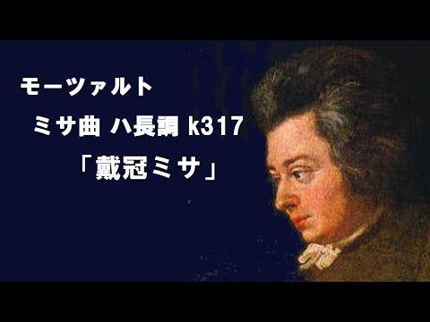 2004 モーツァルト 「ミサ曲 ハ...