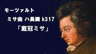 2004 モーツァルト 「ミサ曲 ハ長調」 k317 「戴冠ミサ」 MOZART  Mass in C major(Coronation Mass)