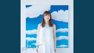 Youtube: Koisuru Watashi Color / Kiyono Yasuno