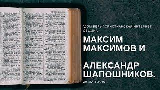 Максим Максимов и Алекcандр Шапошников.