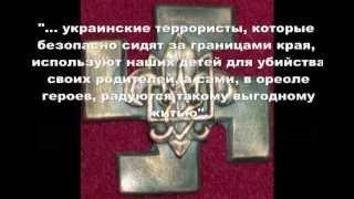 Стефан Бандера. Миф 11. 500 секунд правды об Украине.