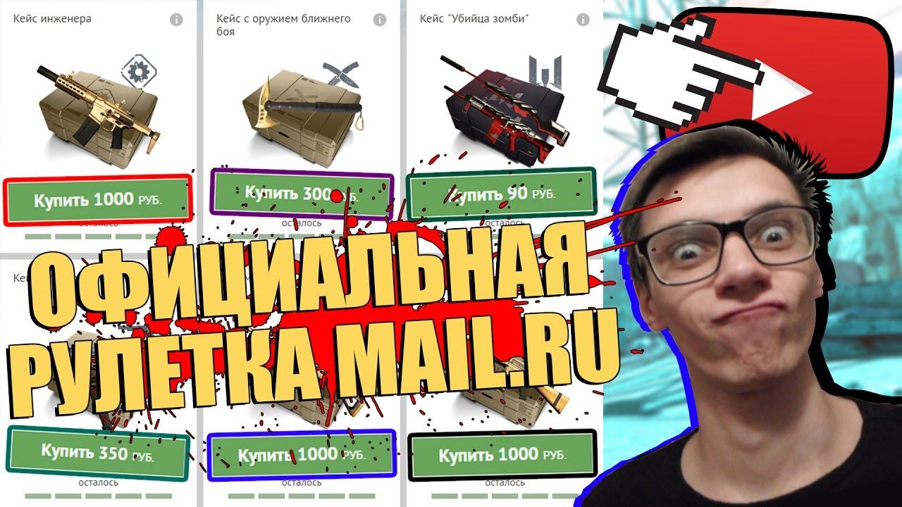 🔴 ОФИЦИАЛЬНЫЕ КЕЙСЫ ОТ MAIL.RU - YouTube