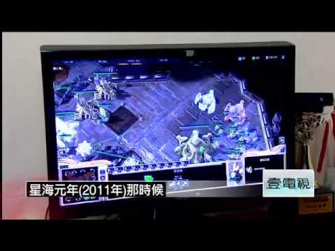 壹電視 - 「職業電競選手」 袁錦輝敢作夢 - YouTube