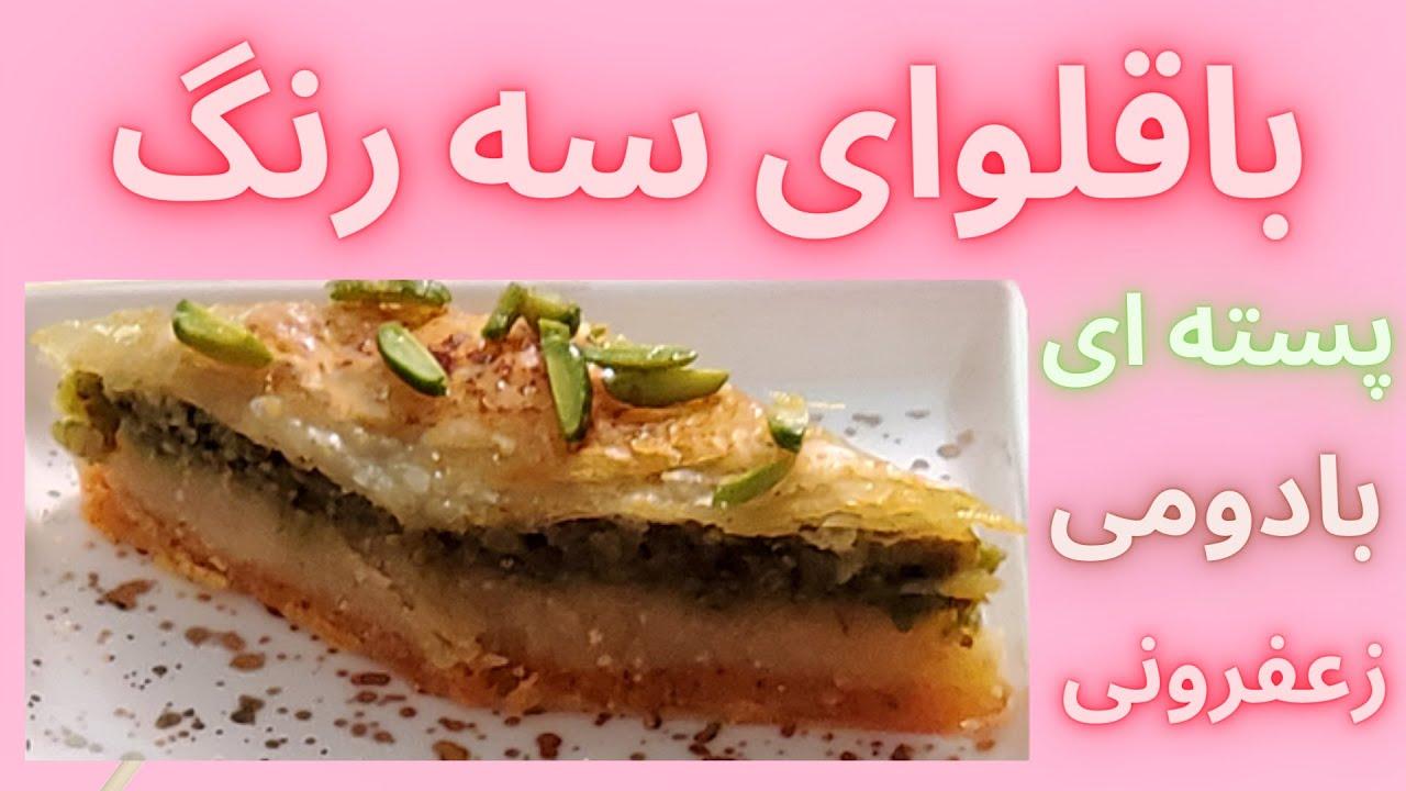 باقلوای ملل شاهکار بفرمایید شام عمو رهام / baghlava , baklava