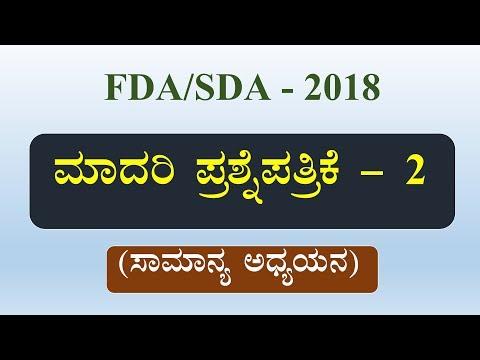 FDA / SDA - 2018 MODEL TEST PAPER 2 Solved (General Studies)