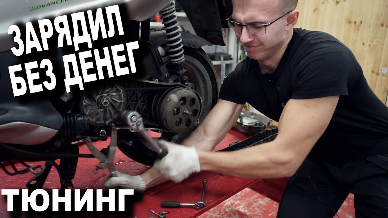 Как затюнинговать скутер без денег