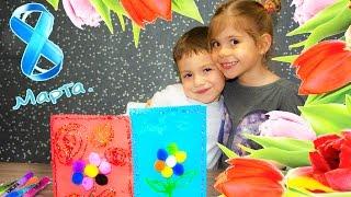 Открытка на 8 марта для мамы. Поделки своими руками. Видео для детей(Праздник 8 марта - это весенние цветы и открытка для мамы. Какую открытку сделать с детьми? Подарок на 8 марта..., 2016-03-05T05:59:30.000Z)